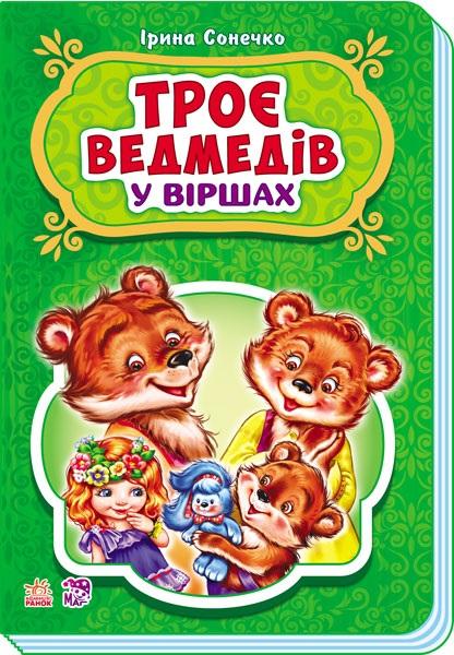 Купить Казки у віршах : Троє ведмедів (у) НШ, Ранок