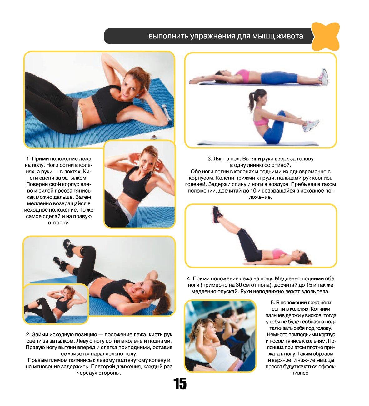 упражнения с картинками для укрепления мышц живота более