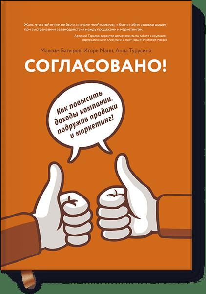 Купить Согласовано! Как повысить доходы компании, подружив продажи и маркетинг, Манн, Иванов и Фербер
