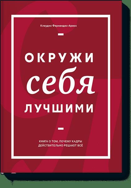 Купить Окружи себя лучшими, Манн, Иванов и Фербер