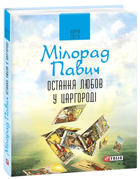 Купить Остання любов у Царгороді: посібник для ворожіння, Фолио
