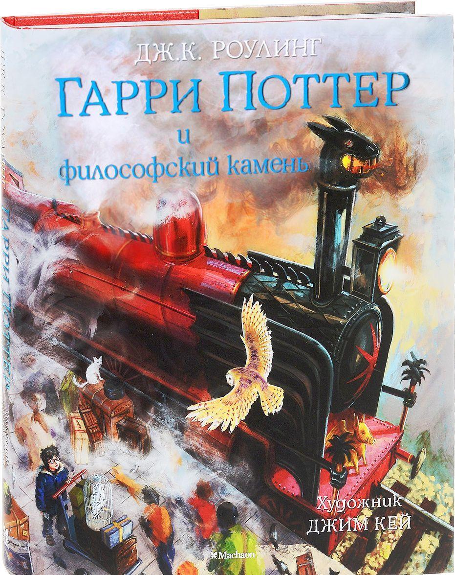 Купить книгу «Гарри Поттер и Философский камень (с ...