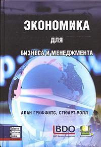 Купить Экономика для бизнеса и менеджмента, Balance Business Books