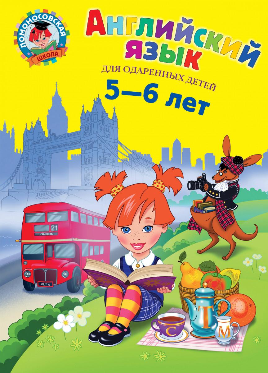 Купить Английский язык: для детей 5-6 лет, Эксмо