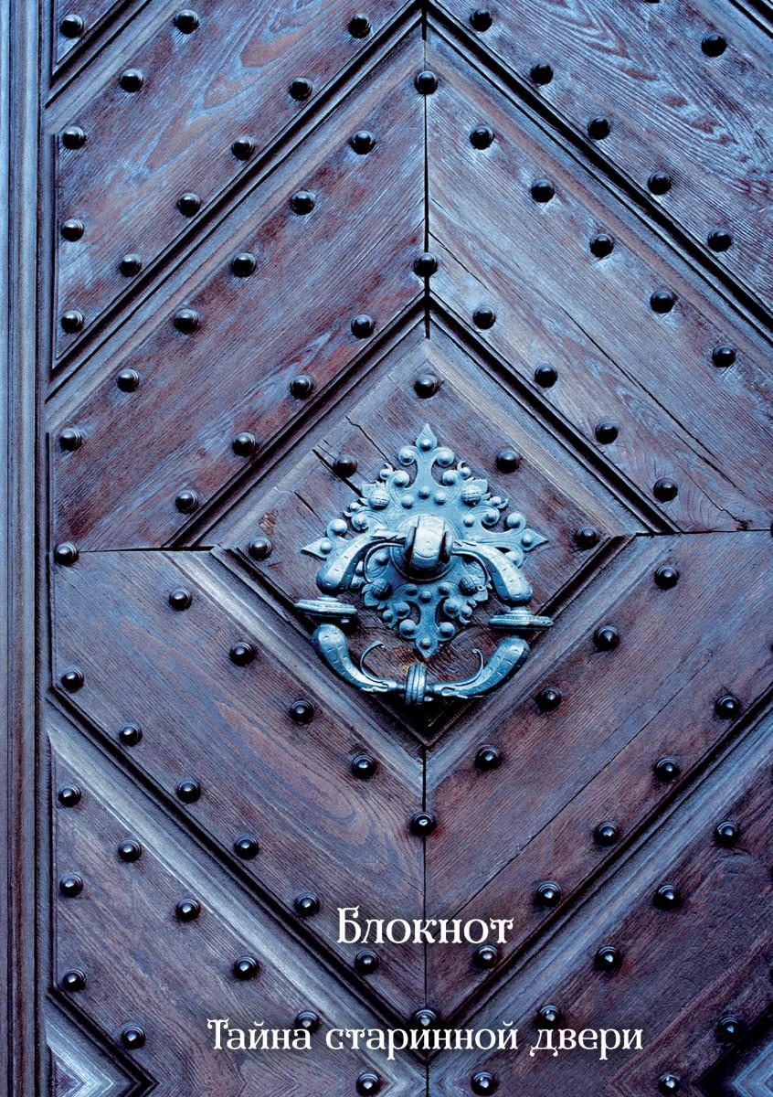Купить Тайна старинной двери. Блокнот (оф. 2), Эксмо