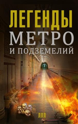 Купить Легенды метро и подземелий, АСТ