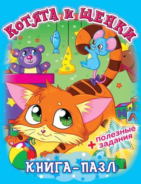Купить Увлекательный досуг для детей, Книга-пазл. Котята и щенки, Crystal Book