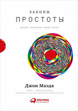 Купить Бизнес-книги, Законы простоты: Дизайн. Технологии. Бизнес. Жизнь, Альпина Паблишер