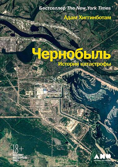 Купить История, политика, Чернобыль. История катастрофы, Альпина Паблишер (Украина)