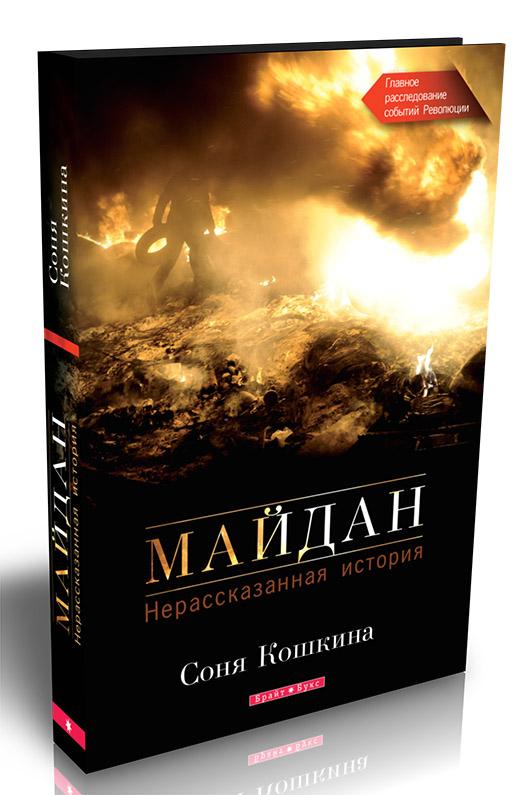 Купить История, политика, Майдан. Нерассказанная история, Брайт Стар Паблишинг