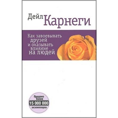Купить Книги по общей психологии, Как завоевывать друзей и оказывать влияние на людей 6-е изд., Попурри