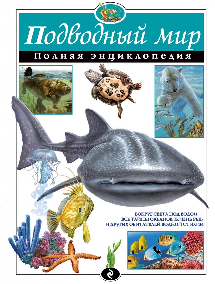 Купить Подводный мир. Полная энциклопедия, Эксмо