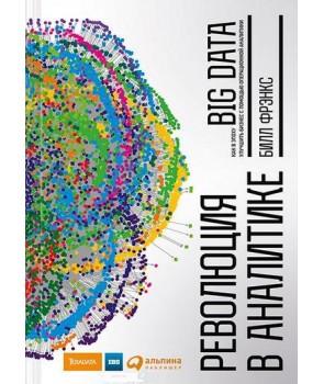 Купить Книги по менеджменту организаций, Революция в аналитике: Как в эпоху Big Data улучшить ваш бизнес с помощью операционной аналитики, Альпина Паблишер