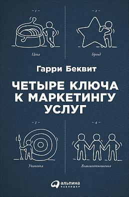 Бизнес-книги, Четыре ключа к маркетингу услуг, Альпина Паблишер  - купить со скидкой