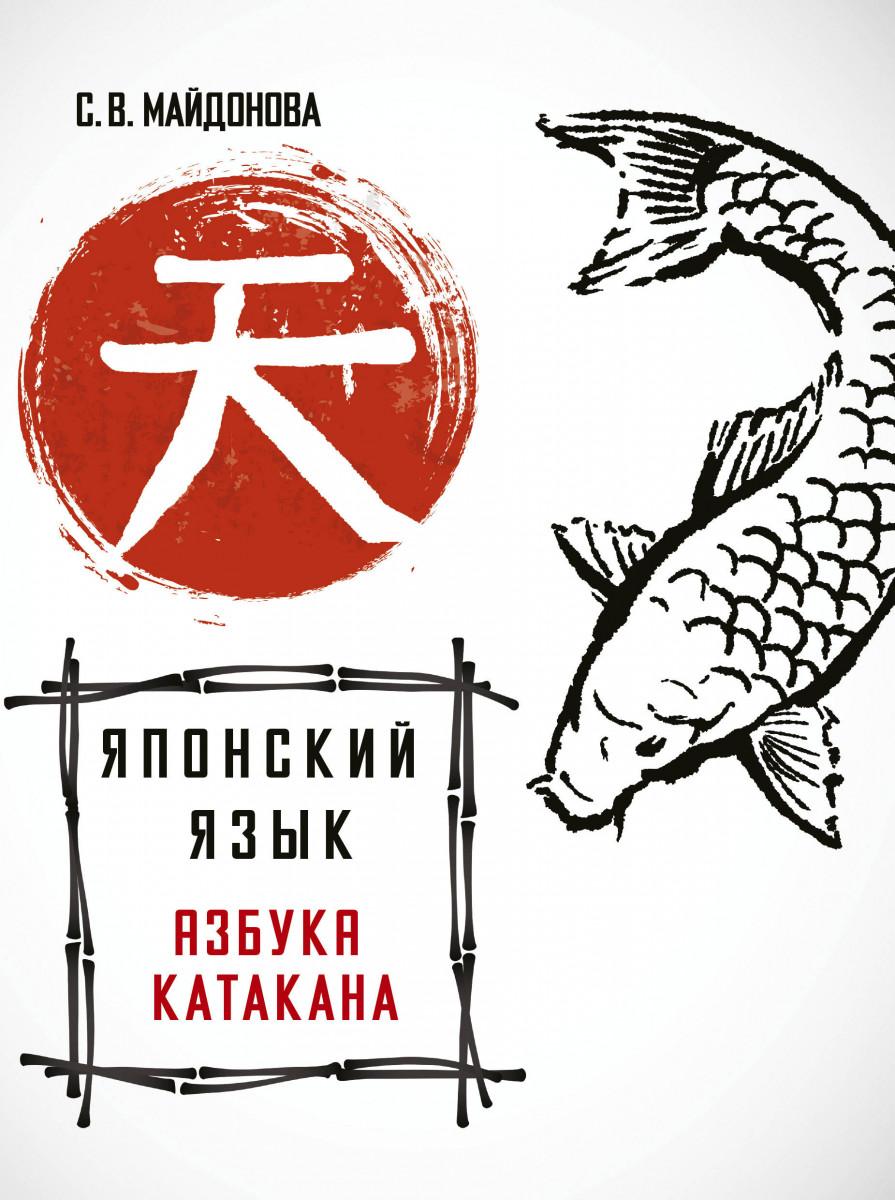 Купить Японский язык. Азбука катакана, АСТ