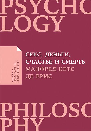Книги по общей психологии, Секс, деньги, счастье и смерть: В поисках себя (покет), Альпина Паблишер  - купить со скидкой