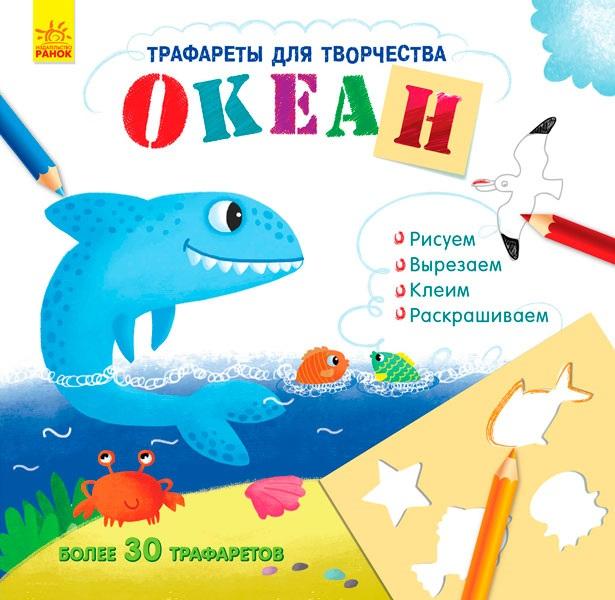 Купить Книжка з трафаретами: Океан, Ранок