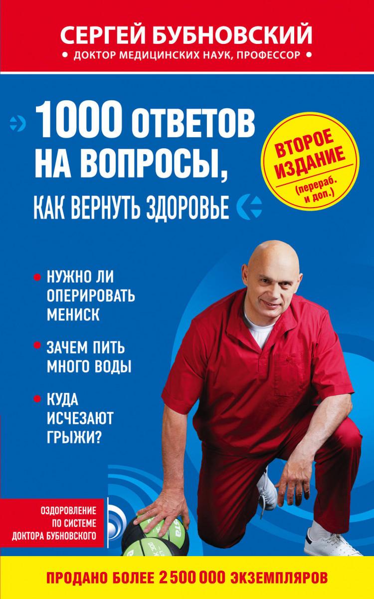 Купить 1000 ответов на вопросы, как вернуть здоровье. 2-е издание, Эксмо