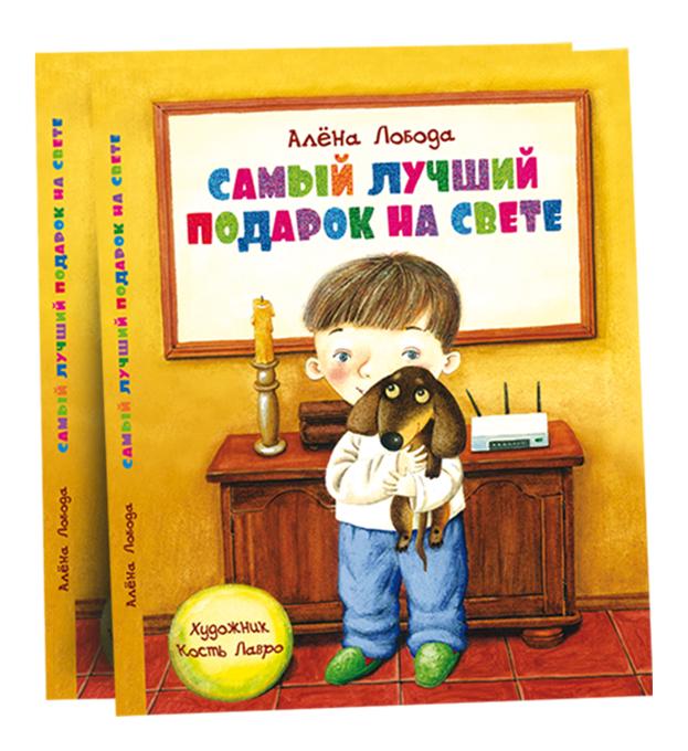 Купить Самый лучший подарок на свете, Киевский Дом Книги