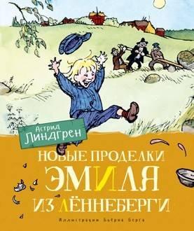Купить Художественная литература, Новые проделки Эмиля из Лённеберги, Махаон