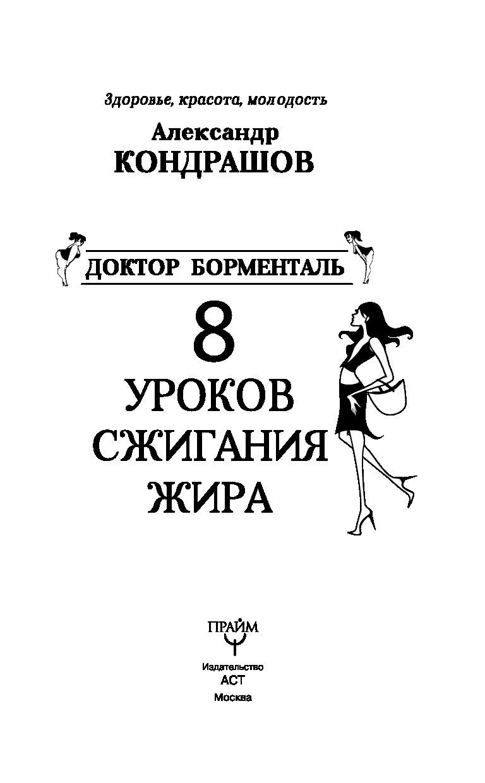 Борменталь александр кондрашов психологическая диета