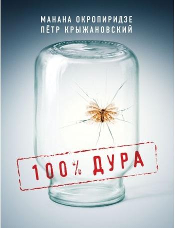 Саммит-книга / 100% ДУРА