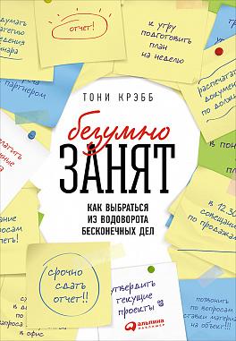 Купить Книги по психологии, БезУмно занят: Как выбраться из водоворота бесконечных дел (переплет), Альпина Паблишер