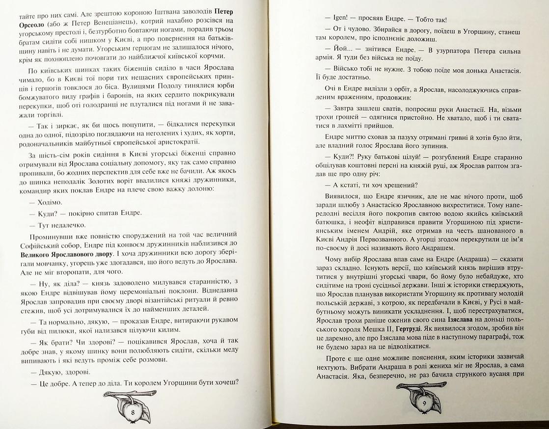 ... Історія України від діда Свирида. Книга друга читать фрагмент ... a4560ef32e30b