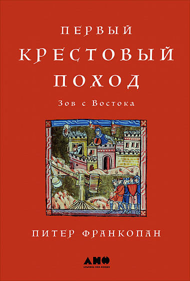 Купить История, политика, Первый крестовый поход: зов с Востока, Альпина Паблишер