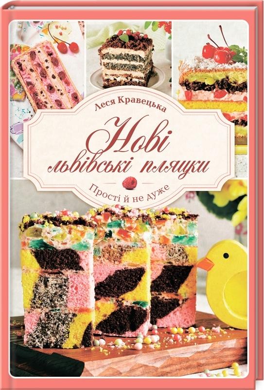 Купить Десерты, выпечка, Нові львівські пляцки, КСД