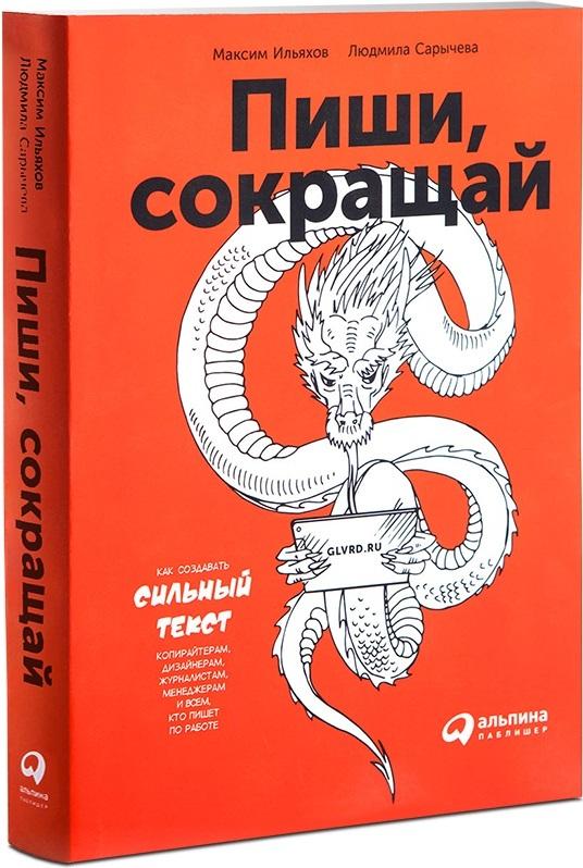 Купить Писательство. Копирайтинг, Пиши, сокращай: Как создавать сильные тексты, Альпина Паблишер (Украина)