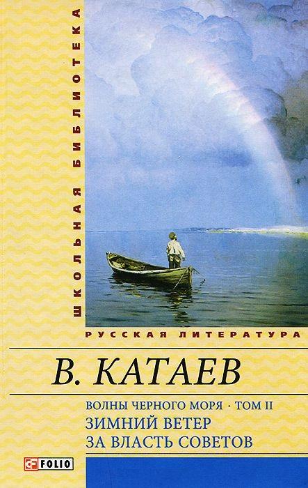 Волны Черного моря Т2. Зимний ветер За власть Советов, Фолио  - купить со скидкой