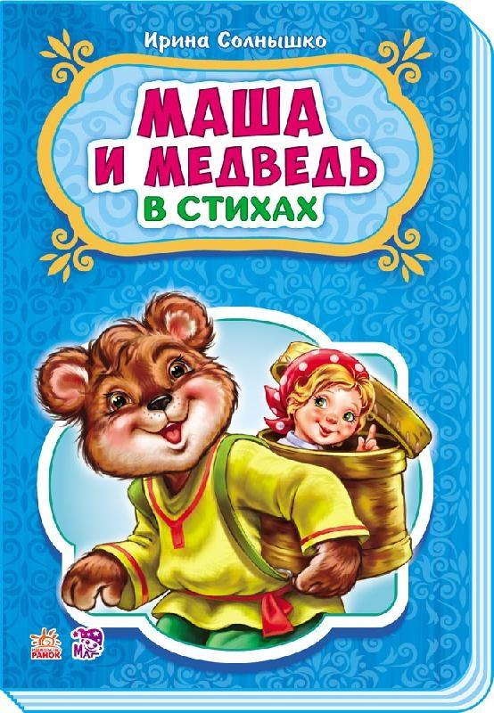 Купить Сказки, Казки у віршах: Маша и медведь (р) НШ, Ранок