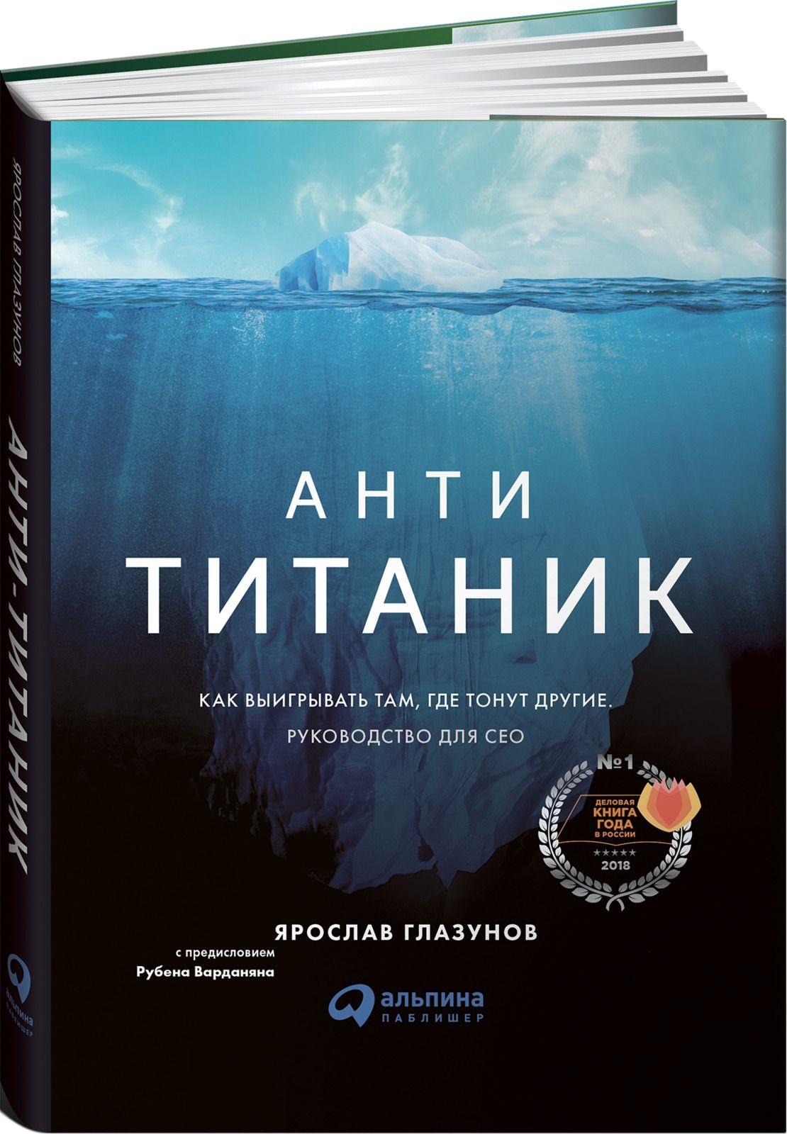 Купить Книги по психологии бизнеса, Анти-Титаник: Как выигрывать там, где тонут другие. Руководство для CEO (суперобложка), Альпина Паблишер