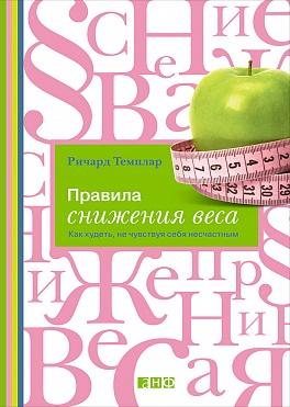 Альпина Паблишер / Правила снижения веса: Как худеть не чувствуя себя несчастным