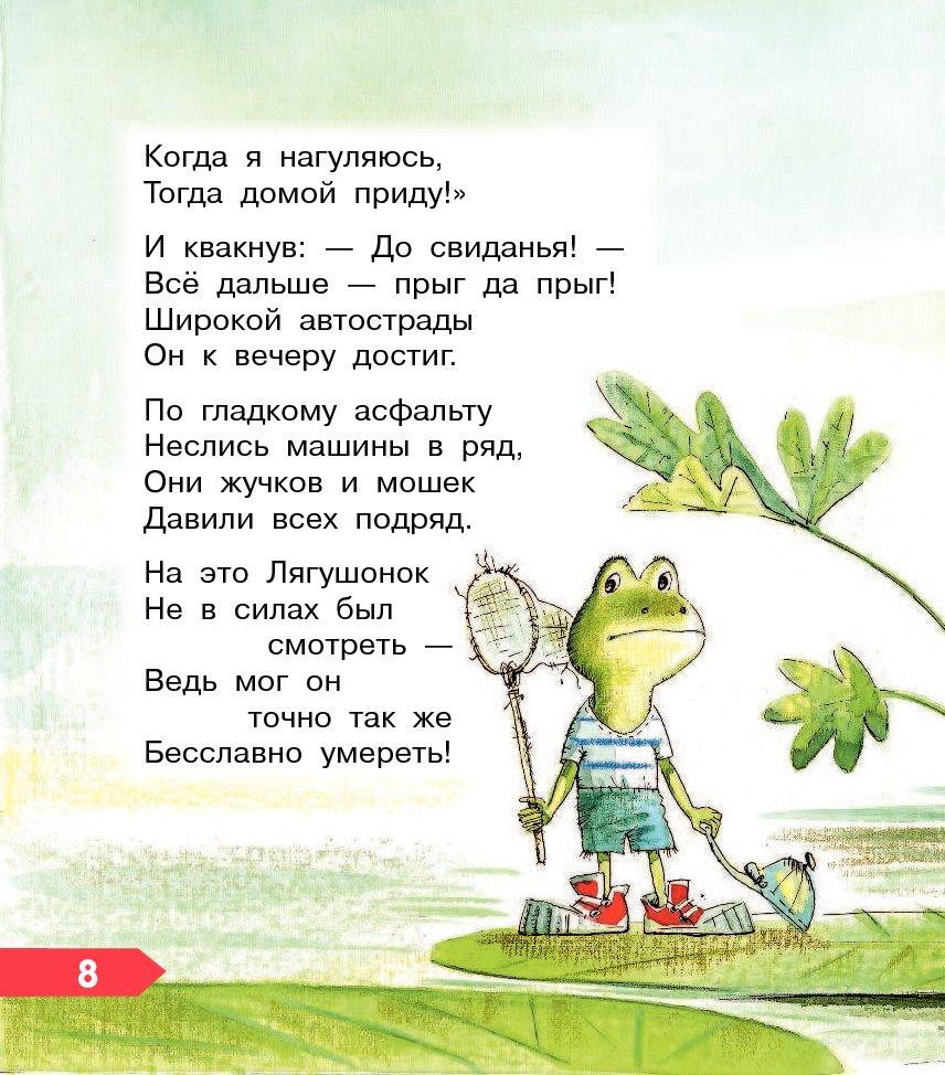 Смешные детские стихи в картинках, открыток спб
