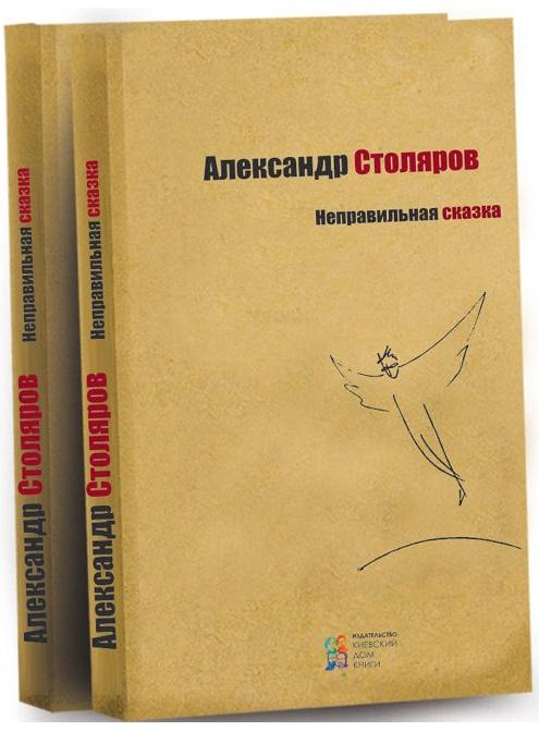Купить Неправильная Сказка, Киевский Дом Книги