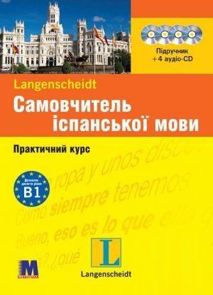 Купить Самовчитель іспанської мови. Комплект: книга з 4-ма аудіо-CD в коробці комплект, Методика