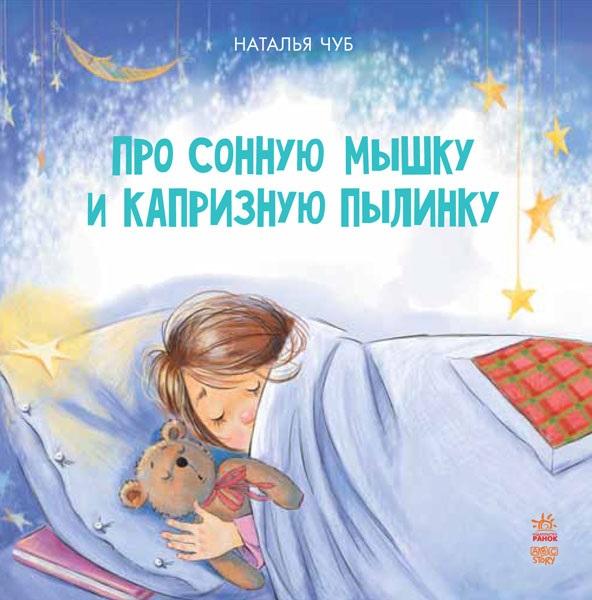 Купить Казкотерапія: Про сонную мышку и капризную пылинку (р), Ранок