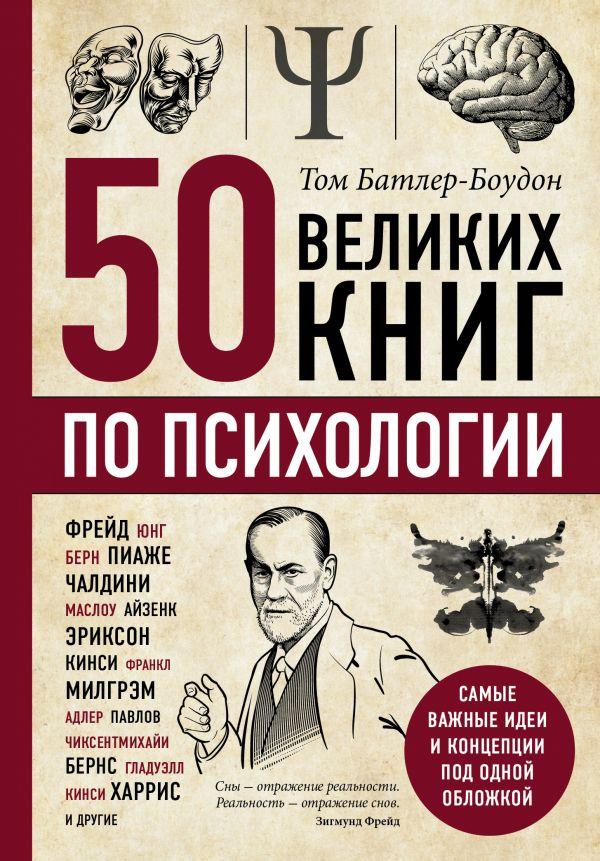 Купить Книги по общей психологии, 50 великих книг по психологии, Форс