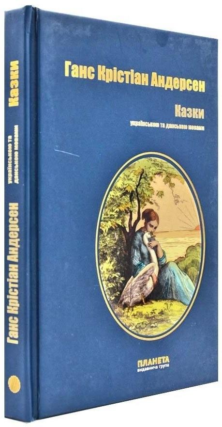 Купить Книги на иностранных языках, Казки українською та данською мовами, Киевский Дом Книги