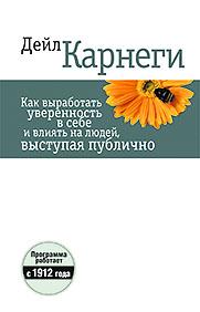 Купить Книги по психологии, Как выработать уверенность в себе и влиять на людей, выступая публично, Попурри