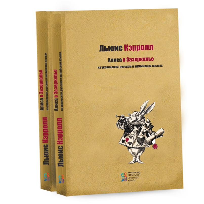 Купить Алиса в Зазеркалье ( украинский, русский, английский ), Киевский Дом Книги