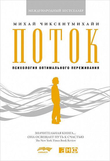 Купить Книги по психологии, Поток: Психология оптимального переживания, Альпина Паблишер