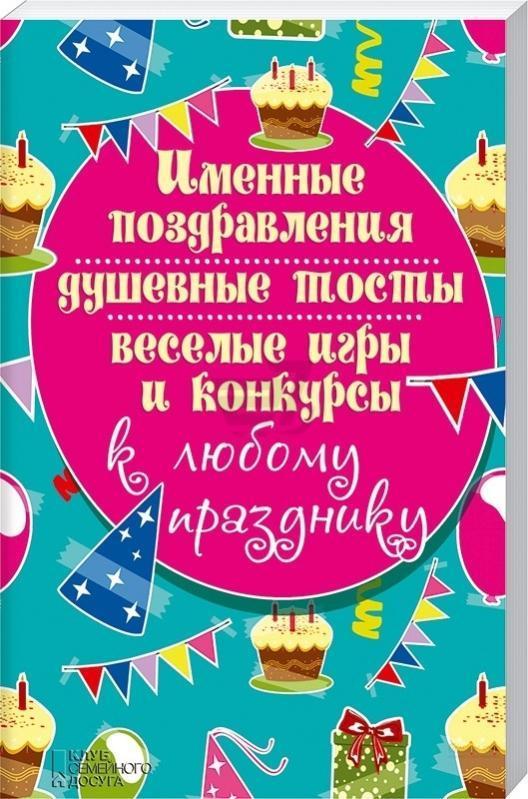 Поздравления по имени с днем рождения тост