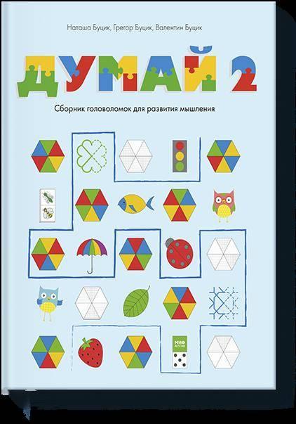 Готовимся к школе, Думай 2. Сборник головоломок для развития мышления, Манн, Иванов и Фербер  - купить со скидкой