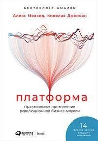 Купить Бизнес-книги, Платформа: Практическое применение революционной бизнес-модели, Альпина Паблишер