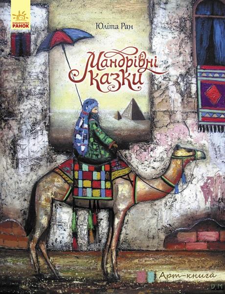 Купить Арт-книга : Мандрівні казки (у), Ранок