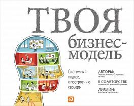 Купить Бизнес-книги, Твоя бизнес-модель: Системный подход к построению карьеры (обложка), Альпина Паблишер