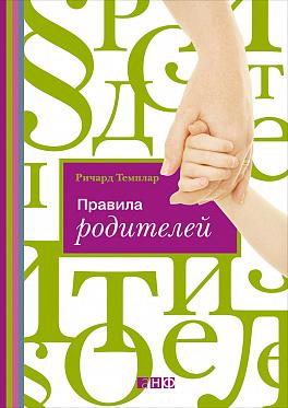 Купить Правила родителей (обложка), Альпина Паблишер